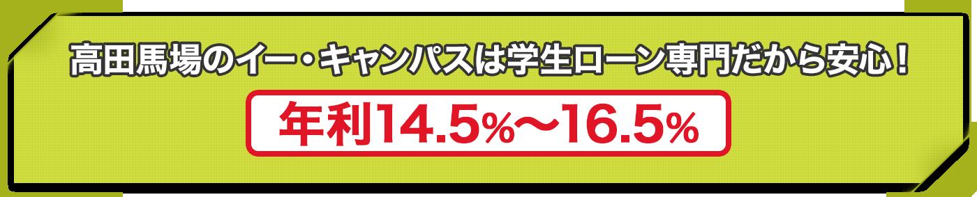 高田馬場のイー・キャンパスは学生ローン専門だから安心! 年利14.5%~16.5%